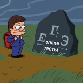 Онлайн тесты по ЕГЭ